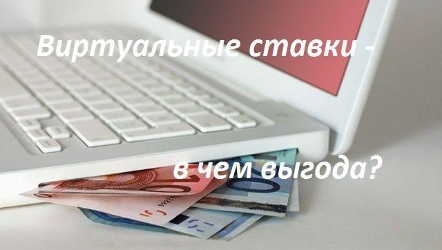 Виртуальные ставки