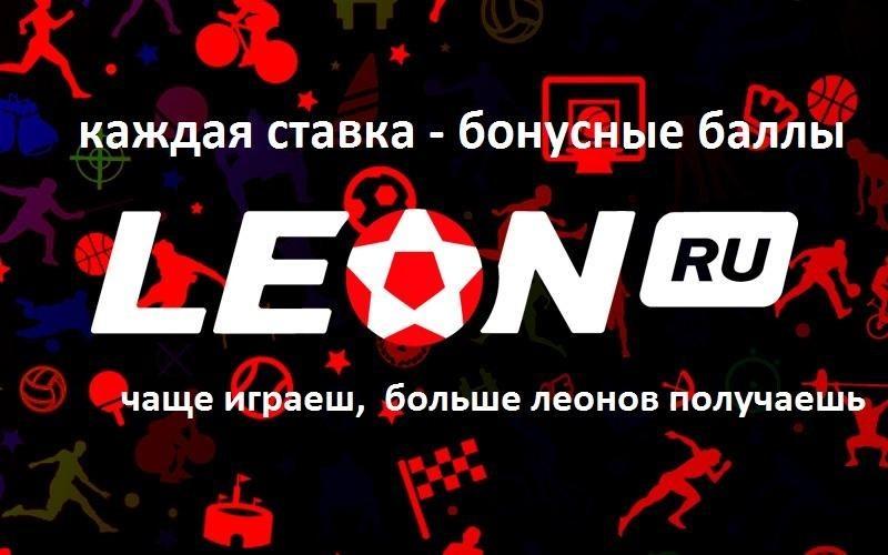 Программа лояльности БК «ЛЕОН» или для чего игрокам собирать леоны