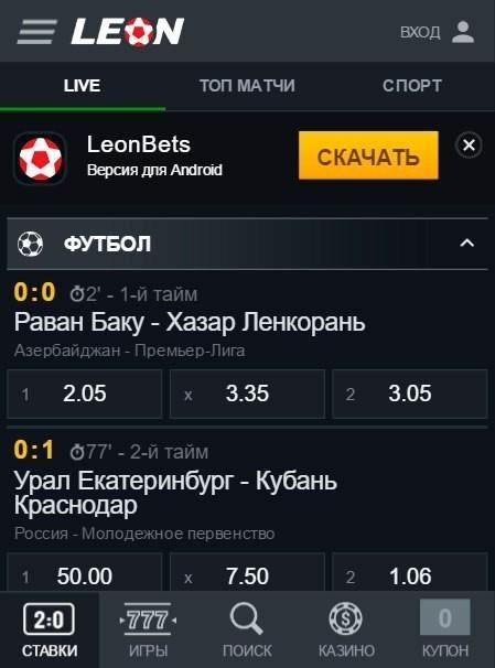 бк леон мобильная версия