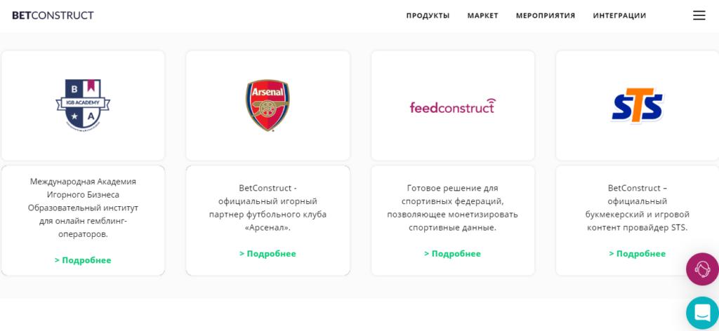 betconstructor программа для российских игроков