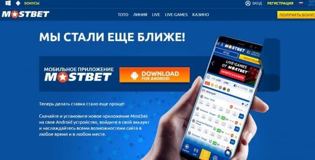 Сравниваем мобильные приложения БК Леон и БК Мостбет